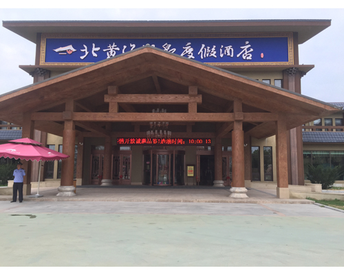 丹东北黄海温泉酒店