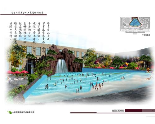 吉林温泉酒店造浪设计方案