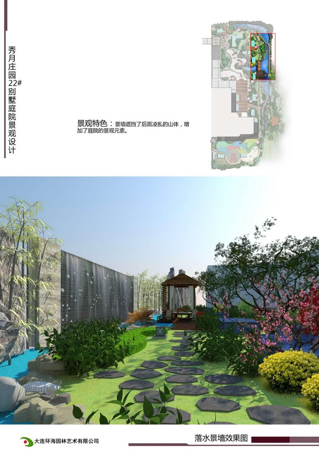 庭院园林景观