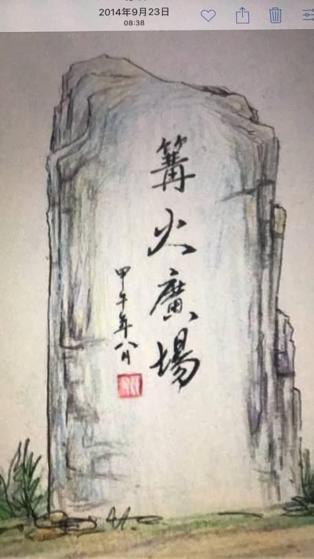 篝火广场手工设计