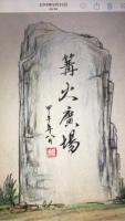 上海篝火广场手工设计