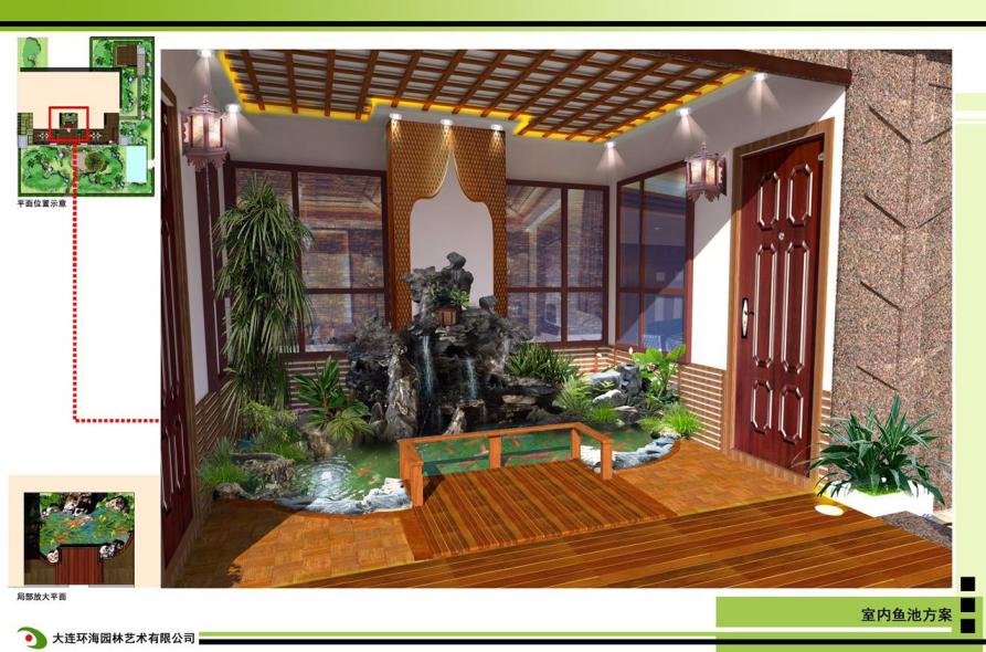 新郑别墅庭院鱼池设计